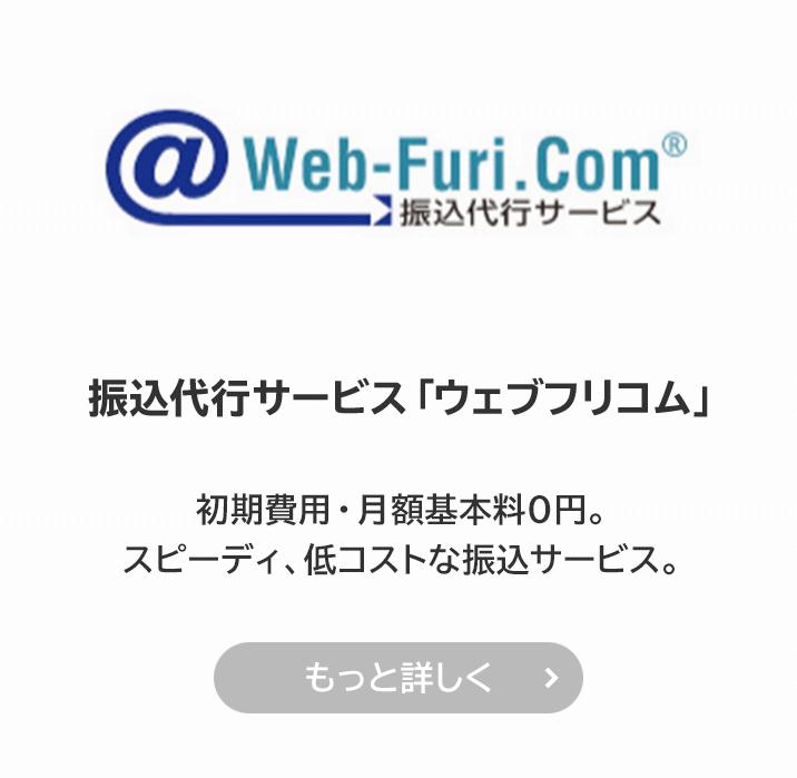 振込代行サービス「ウェブフリコム」