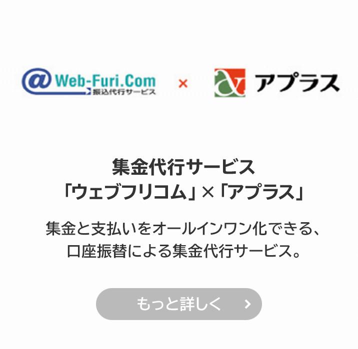 集金代行サービス「ウェブフリコム」×「アプラス」