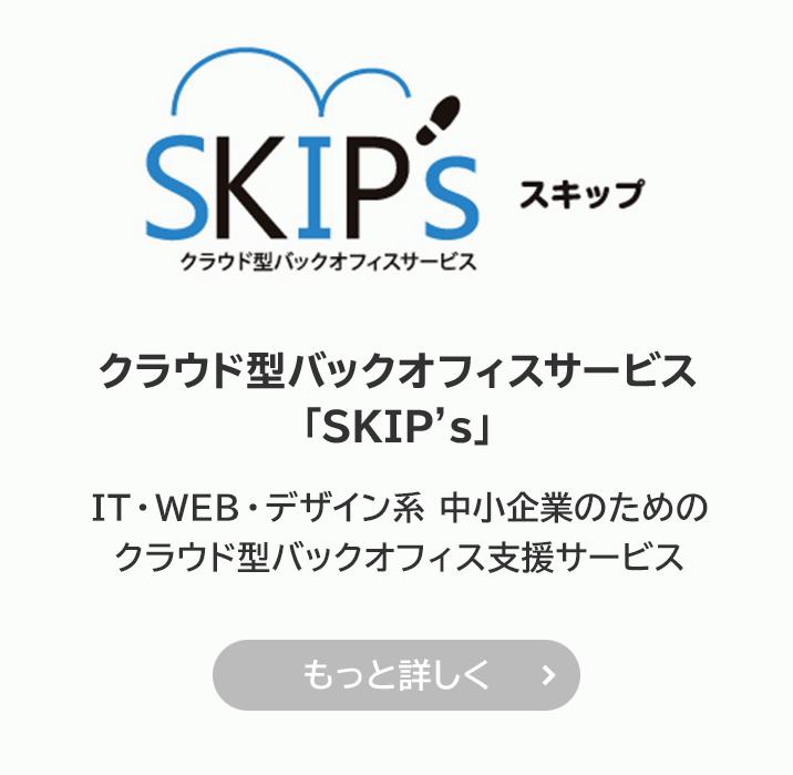 クラウド型バックオフィスサービス「SKIP's」