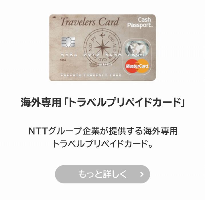 海外専用「トラベルプリペイドカード」